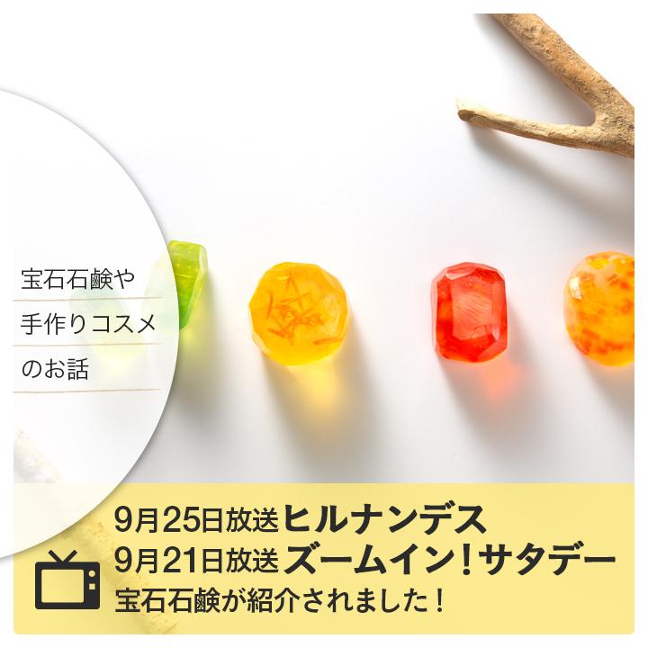 9月21日放送ズムサタ・25日放送ヒルナンデスで宝石石鹸紹介