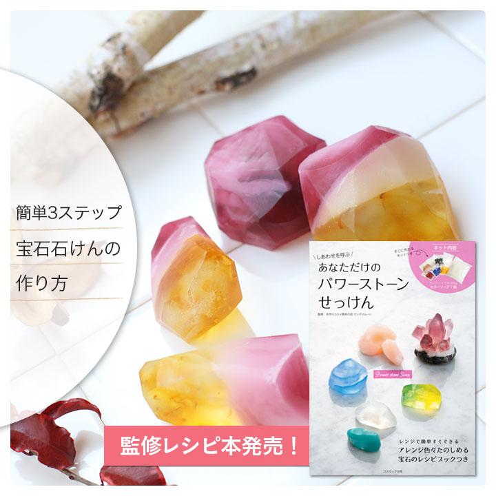 ムック本発売!宝石石鹸の作り方