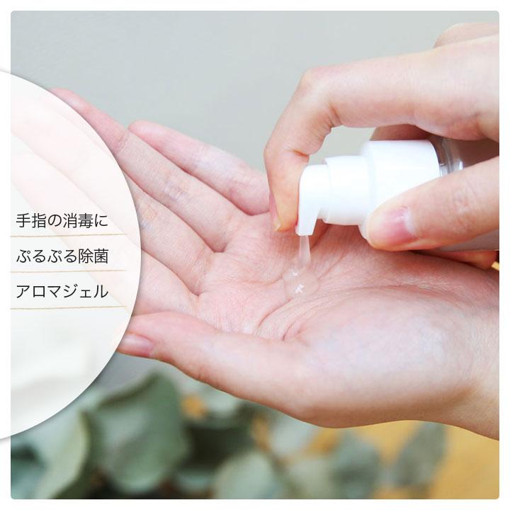 手指の消毒にぷるぷる除菌アロマジェル