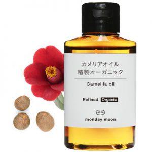 カメリアオイル・精製・オーガニック(椿油)