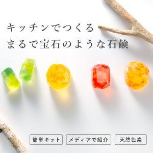 宝石石鹸キット
