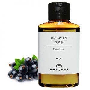 カシスオイル・未精製(ブラックカラント)