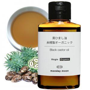 黒ひまし油・未精製・オーガニック(ブラックキャスターオイル)